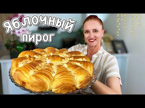 Яблочный пирог Ромашка Пасхальная выпечка Пасхальный пирог Люда Изи Кук Куличи дома Пасха apple pie