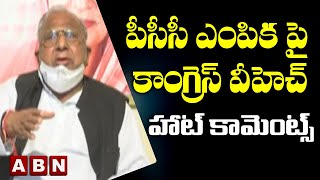 Congress VH Sensational Comments On TPCC Cheif Post Selection | Revanth Reddy | ABN Telugu - ABNTELUGUTV