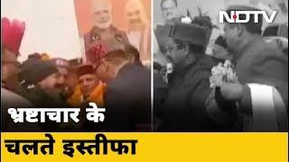 भ्रष्टाचार से जुड़े इस्तीफे के तार ? - NDTVINDIA