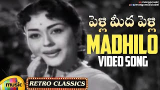 Old Telugu Melodies Songs | Madhilo Video Song | Pelli Meedha Pelli Movie Songs | Krishna Kumari - MANGOMUSIC