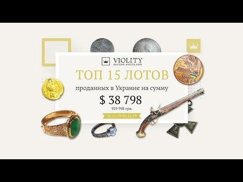 ТОП дорогих лотов за 25.11-01.12. Аукцион Виолити 0+ photo