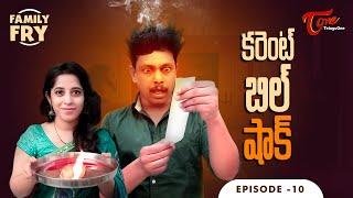 FAMILY FRY | Episode 10 | కరెంట్ బిల్ షాక్ | TeluguOne - TELUGUONE