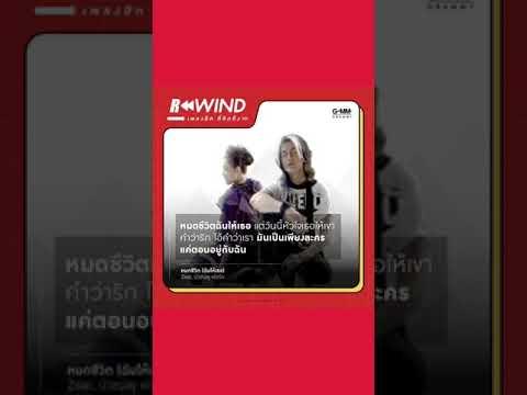 Rewind-เพลงฮิต-ที่คิดถึง-|-หมด