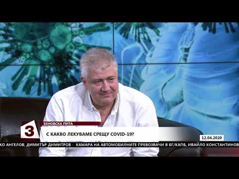 """""""Беновска пита"""" на 12.04.2020 г.: Гост е проф. д-р Асен Балтов"""