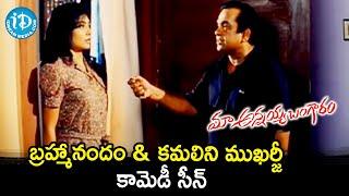 Brahmanandam backslashu0026 Kamalini Mukherjee Comedy Scene | Maa Annayya Bangaram Movie Scenes | Rajasekhar - IDREAMMOVIES