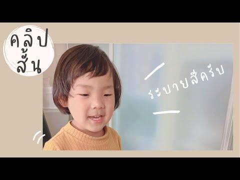 *คลิปสั้น*-วิธีสอนภาษาไทยเด็กล