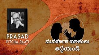 Use abuse language when you are anger ll Prasad PitchaPaati ll మనసారా బూతులు తిట్టేయండి ! - IGTELUGU