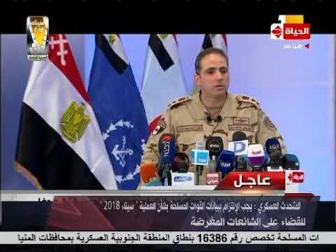 سيناء 2018 - المتحدث العسكري يوصي بالإلتزام بما هو موجود بالبيانات ويعرض أخر نتائج العملية الشاملة