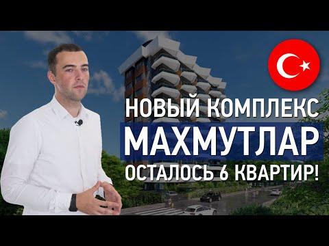 Недвижимость в Турции: новый проект в Махмутларе! photo