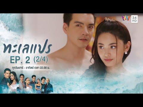 ทะเลแปร   EP.2 (2/4)   12 ม.ค.63   Amarin TVHD34