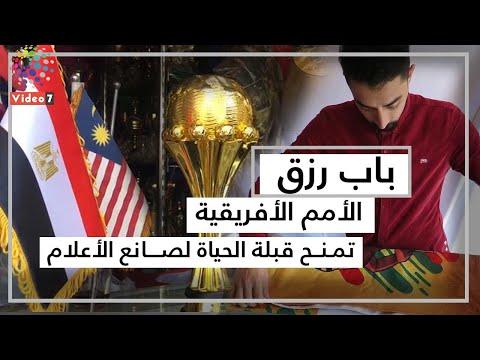 باب رزق.. كأس الأمم الأفريقية 2019 يمنح قبلة الحياة لصانع الأعلام