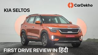 Kia Seltos India Review | First Drive Review In Hindi | Petrol & Diesel | CarDekho.com