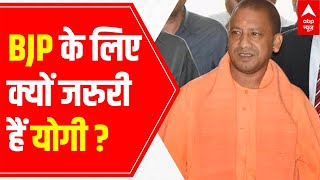 UP Elections 2022: Understand why Yogi Adityanath is first choice for BJP's poster boy - ABPNEWSTV