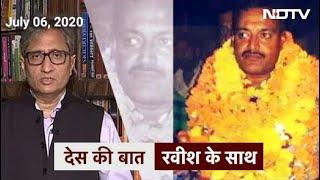 'देस की बात' Ravish Kumar के साथ : अब तक फरार है Vikas Dubey | Des Ki Baat - NDTVINDIA
