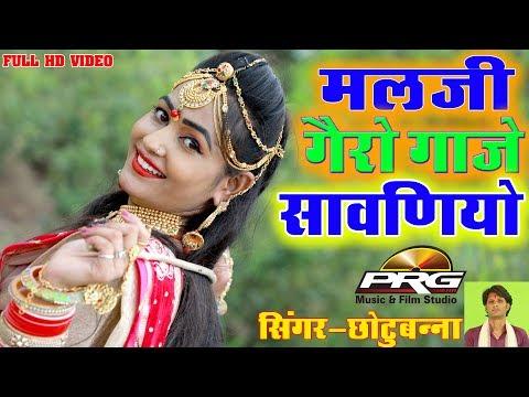 Malji Gero Gaje Sawaniyo    Chotu Banna    Superhit Sawan Song    PRG Full HD Video