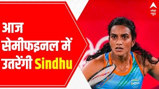 Tokyo Olympics: All eyes on PV Sindhu as she faces world number 1 badminton player today - ABPNEWSTV