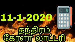 Trick Kerala lottery.????? | Kerala Lottery Guessing today | karunya-430 | 11.01.2020