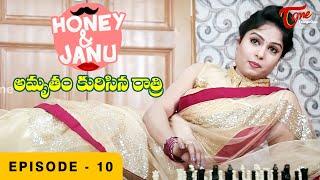Honey & Janu | పెళ్ళయిందా తిక్క కుదిరిందా | Episode 10 | TeluguOne - TELUGUONE
