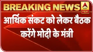 Group of Ministers to meet at 5 pm to discuss economic situation - ABPNEWSTV