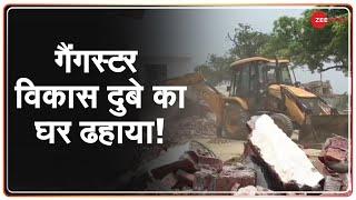 Kanpur: JCB Machine से Gangster Vikas Dubey का घर गिराया गया, SO Vinay Tiwari निलंबित - ZEENEWS