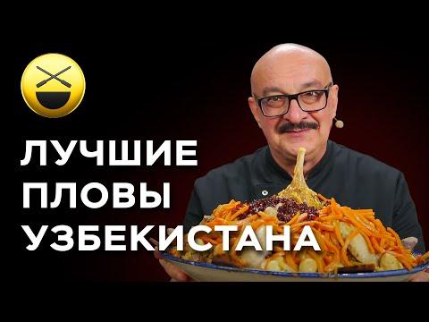 5 лучших пловов Узбекистана