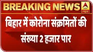 Bihar: Covid cases reach 2105 due to increased migrants' movement - ABPNEWSTV