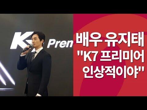 """배우 유지태 """"'K7 프리미어' 타보니 인상적이야&#..."""