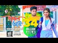 Pagol Ami  Ankur Mahamud Feat Alvi Rujan  Bangla New Song 2018  Official Video
