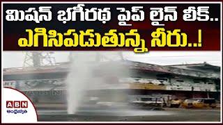 Mission Bhagiratha Water pipeline leak in Medak district | ABN Telugu - ABNTELUGUTV