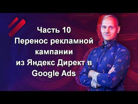 Часть 10. Перенос рекламной кампании из Яндекс Директ в Google Ads
