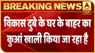 Two wells in Vikas Dubey's house under investigation - ABPNEWSTV