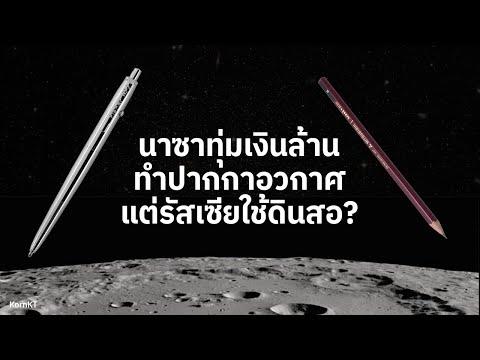 จริงไหม-ที่-NASA-ยอมเสียเงินล้