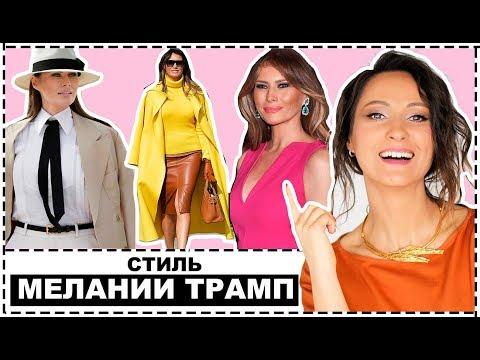 СТИЛЬ МЕЛАНИИ ТРАМП - УРОКИ СТИЛЯ ОТ ПЕРВОЙ ЛЕДИ США photo