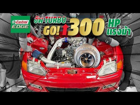 อัพ-Turbo-Civic-EG---เพิ่ม-310