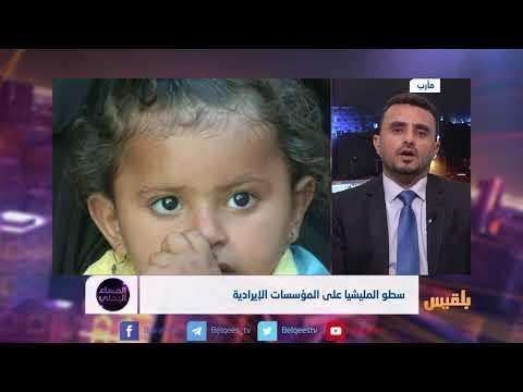 المساء اليمني | سطو المليشيا على المؤسسات الإيرادية | تقديم: وجيه السمان