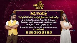 Nuvu Ready Nenu Ready Selfie Contest - Nuvu Ready Nenu Ready - Ravi,Vindhya  - Husband's Vs Wife's - MALLEMALATV