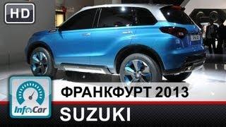 Новинки Suzuki во Франкфурте 2013
