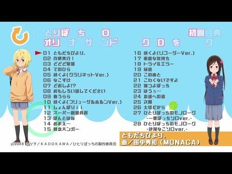 『ひとりぼっちの○○生活』BD&DVD特典サントラ試聴動画