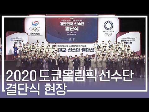 국민 여러분의 응원과 함성이현장에 있는 국가대표 선수들에게 닿을 수 있도록2020 도쿄 하계올림픽에 출전하는 대한민국 선수단이 그동안 흘려온 땀과 노력이결실을 맺을 수 있도록뜨거운 성원과 많은 격려를 보내주세요!2020 도쿄 하계올림픽팀코리아하우스 온라인www.teamkoreahouse.com대한민국 선수단 경기 일정 확인선수단 응원하기가상현실 코리아하우스 구경하기대한민국 정부https://bit.ly/32S7V8O