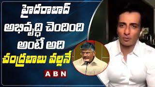 Actor Sonu Sood Praises Chandrababu over Hyderabad Development   ABN Telugu - ABNTELUGUTV