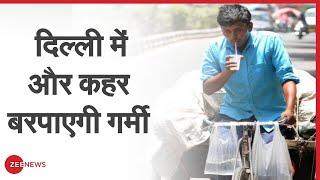 Delhi-NCR में गर्मी का सितम जारी, IMD ने North India के कई हिस्सों के लिए 'Red Alert' जारी किया - ZEENEWS