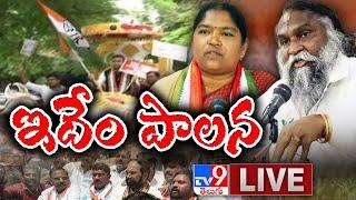 Congress LIVE    Seethakka, Jagga Reddy Comments On TRS - TV9 Digital LIVE - TV9