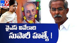 Ys Viveka murder Case : వివేకా హత్యకు రూ.9 కోట్లు సుపారీ - TV9 - TV9