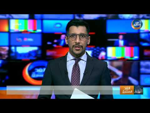 موجز أخبار الثامنة مساءً | الإمارات تدين بشدة إطلاق الحوثي طائرات مفخخة باتجاه السعودية (23 يناير)