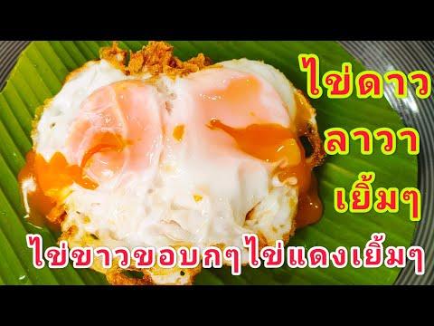 ไข่ดาวไข่ขาวกรอบนอกไข่แดงเยิ้ม