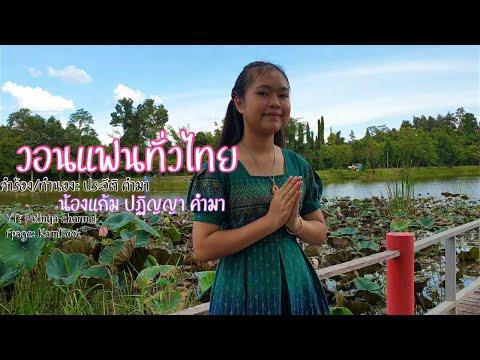 วอนแฟนทั่วไทย---น้องแก้ม-ปฏิญญ