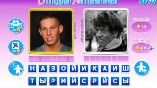 Отгадай антонимы    ответы 11 20 уровень   ВКонтакте
