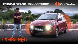Hyundai Grand i10 Nios Turbo Review In Hindi | भला ₹ १ लाख EXTRA क्यों दे? | CarDekho.com