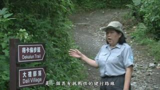 [行動解說員]太魯閣國家公園- 太魯閣臺地