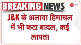 Jammu-Kashmir और Himachal Pradesh में बादल फटने से कई लोग लापता, राहत-बचाव काम जारी | Breaking News - ZEENEWS